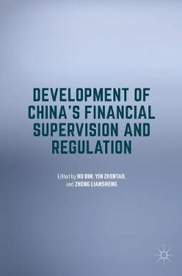 Development of China's Financial Supervision and Regulation -