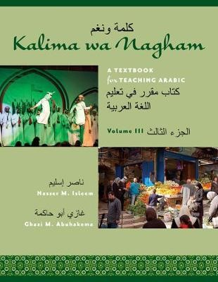 Kalima wa Nagham - pr_1752437