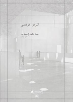 Louvre Abu Dhabi: The Story of an Architectural Project (Arabic Edition) -