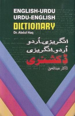 English-Urdu and Urdu-English Combined Dictionary -